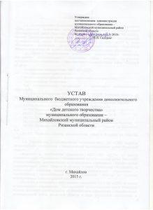 http://www.mih-ddt.ru/wp-content/uploads/2016/09/001-1.jpg